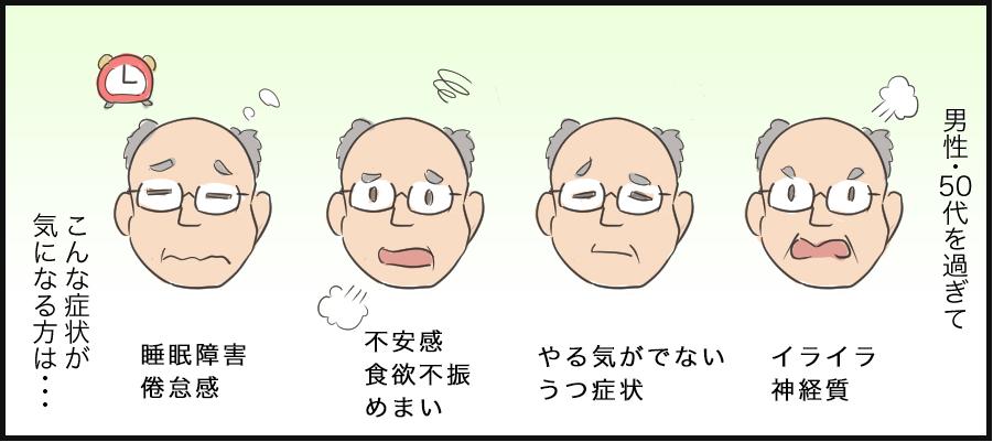 障害 男性 更年期 男性更年期障害について